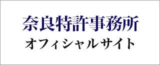 奈良特許事務所オフィシャルサイト