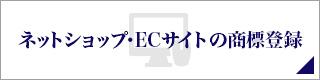 ネットショップ・ECサイトの商標登録