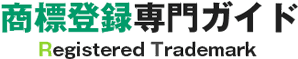 商標登録専門ガイド Registered Trademark